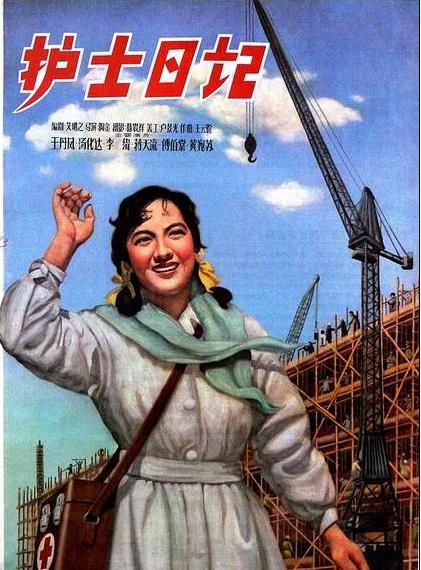护士日记海报.jpg
