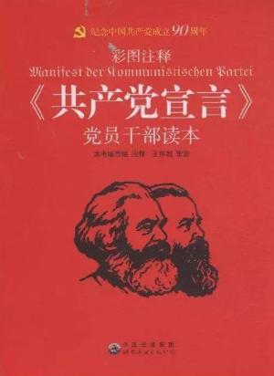 共产党宣言图片.png