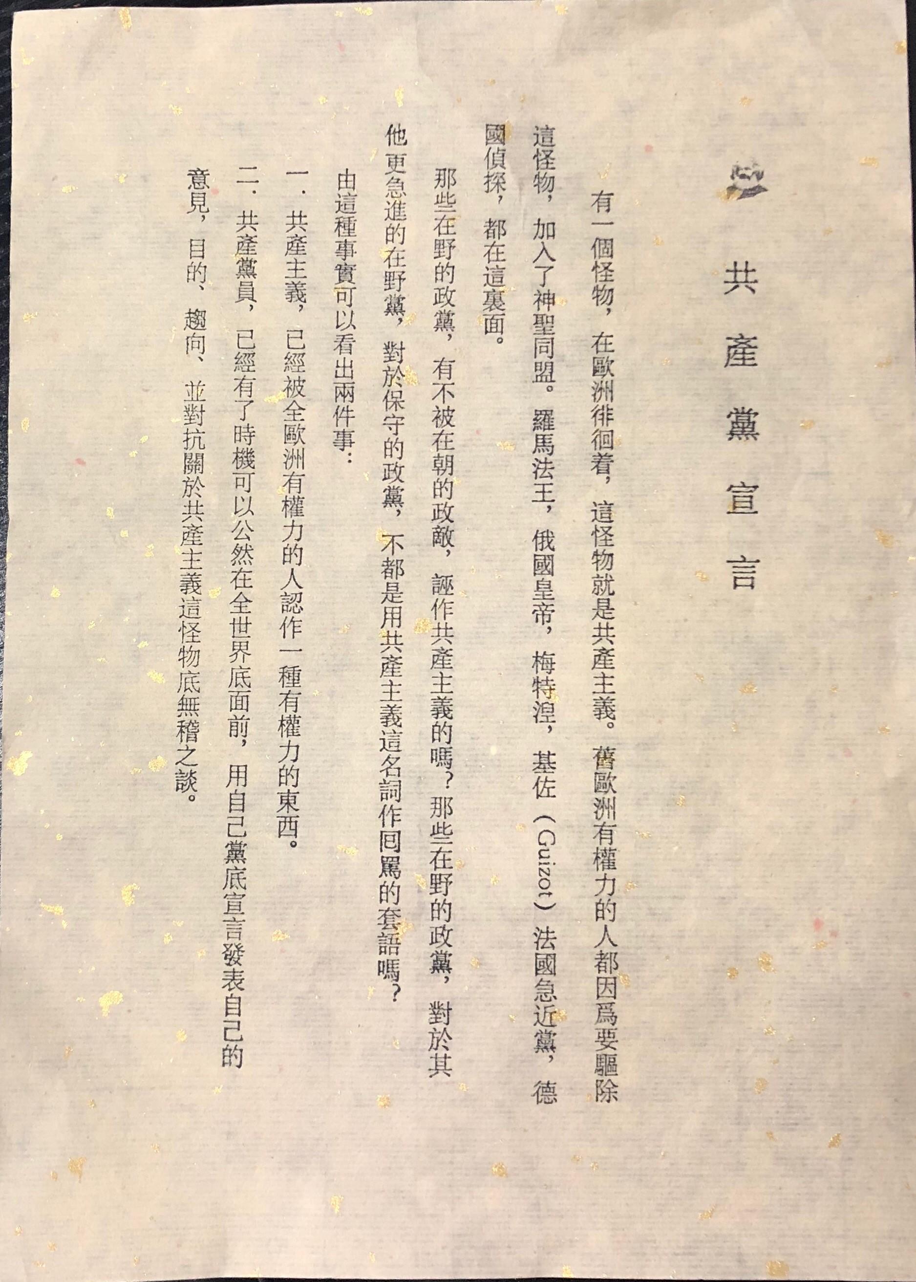 共产党宣言 文件.jpg